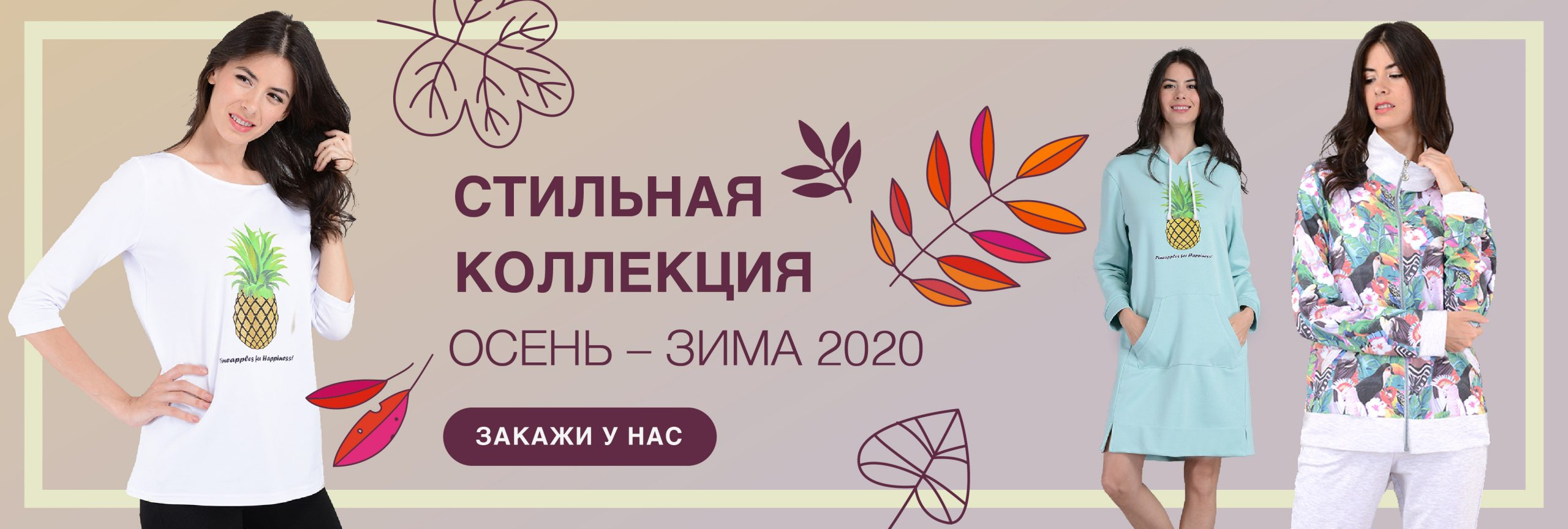 MakiMagma баннер на главную осень 2020