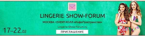 Баннер Lingerie Show Forum 2021 февраль