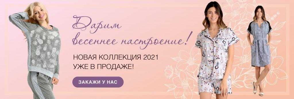 баннер_новая_коллекция_2021